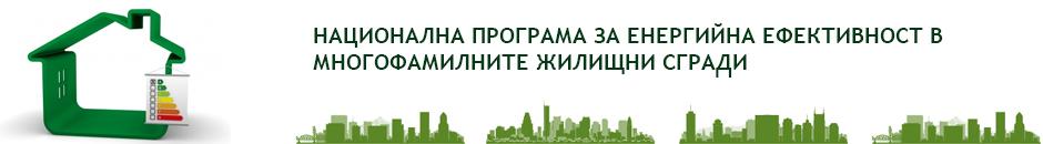 Националната програма за енергийна ефективност на многофамилните жилищни сгради
